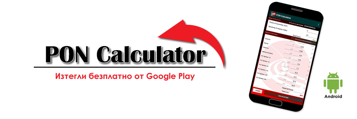 PON Calculator
